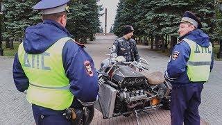 Download Мотоцикл с двигателем от Toyota Land Cruiser. Реакции людей и первая встреча с ДПС. Серия 8. Video