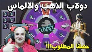 Download دولاب الحظ 17000 شدة حصلنا المطلوب!!!! Video