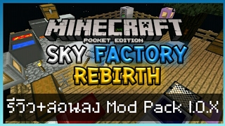 Download รีวิว+สอนลง Sky Factory Rebirth Mod Pack สำหรับ Minecraft PE 1.0.X[Core Engine] Video