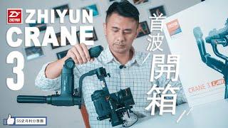 Download 【史丹利愛分享】智雲 雲鶴3 CRANE3 LAB 全台首發 Video