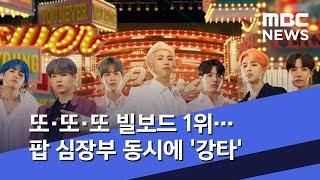 Download 또·또·또 빌보드 1위…팝 심장부 동시에 '강타' (2019.04.16/뉴스데스크/MBC) Video