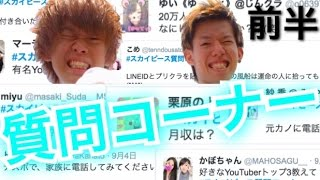 Download 【100問 前半】ガチLINE公開!デスボで母に電話!好きなYouTuberは!? Video
