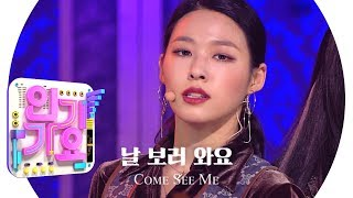 Download AOA - Come See Me(날 보러 와요) @인기가요 Inkigayo 20191201 Video