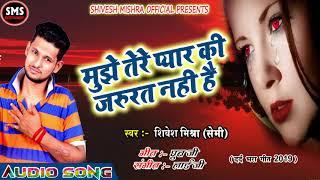 Download प्यार में चोट खाये हुए आशिक इस गीत को जरूर सुने    मुझे तेरे प्यार की जरूरत नही है    Shivesh Mishra Video