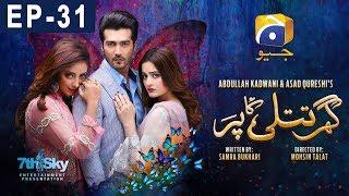 Download Ghar Titli Ka Par - Episode 31 | HAR PAL GEO Video