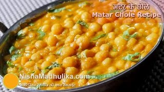 Download Matar ke Chole - Matar Gughni Recipe - Matar Chole for Kulcha Video
