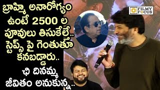 Download Trivikram Making Fun with Brahmanandam @Ala Vaikuntapuram Lo Movie Success Meet - Filmyfocus Video