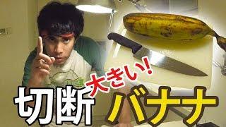 Download How To Cut a BIG BANANA Video
