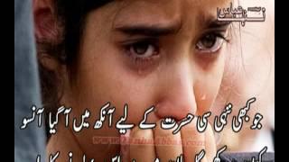 New Sad Voice Urdu Hindi Poetry - Hath Uthana Para - Sad