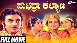 Download Subhadra Kalyana   Rajesh   Gangadhar   Kalpana   Kannada Full Movie   Mythological Movie Video