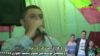 Download النجم اشرف المصرى من فرحة الريس ناصر عباس تصوير الهوارى01000626355 Video