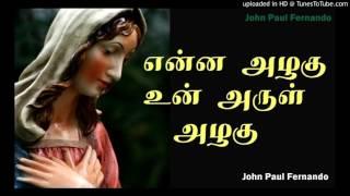 Download Enna Azhagu Un Arul Azhagu -TAMIL MATHA SONGS Video