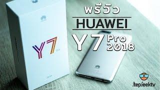 Download พรีวิว Huawei Y7 Pro 2018 ร้อนแรง แผดเผา ทั่่วไทย เช่นกัน Video