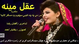 Download SAR BA DY PATH KY | AQAL MEENA PASHTO SONG | POET - AFZAL RAZA - COMPOSER-BAKHTYAR AHMAD Video