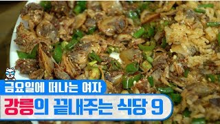 Download [금요일에 떠나는 여자] 강릉의 끝내주는 식당 9 Video