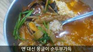 Download 동화가든 (강원도 강릉 / GOOD) 짬뽕순두부 Video