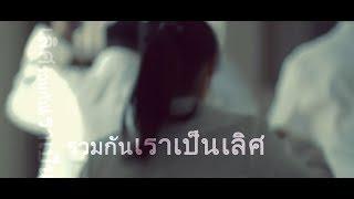 Download Excel 30 sec (2019) (Thai) Video