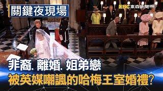 Download 非裔、離婚、姐弟戀 被英國媒體嘲諷 敵意的哈梅王室婚禮!?part2《關鍵夜現場》 Video