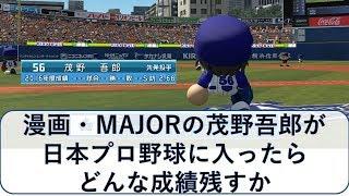 Download 漫画・メジャーの茂野吾郎はプロ野球に入ったら、どんな成績の残すか検証 【パワプロ2017】 Video