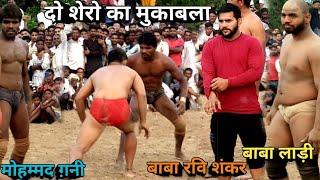 Download बाबा रवि शंकर दास vs मोहम्मद ग़नी पहलवान पब्लिक डिमांड पर भिड़े शेर /baba shankar das /mohammad gani Video