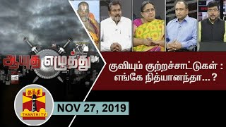 Download (27/11/2019) Ayutha Ezhuthu : Accumulating Accusations - Where is Nithyananda...? Video