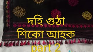 Download Dohi bota part 2 in assamese by Mouchumi Video