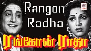 Download Rangoon Radha tamil full movie | Sivaji ganesan | S. S. Rajendran | N. S. Krishnan | ரங்கோன் ராதா Video