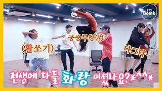 Download [방탄소년단]다들 전생에 화랑이셨나요?ㅋㅋㅋㅋㅋㅋㅋㅋㅋㅋ Video