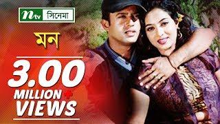 Download Bangla Full Movie: Mon | Riaz, Shabnur, Shakil Khan, Dipjol | Ntv Bangla Movie Video