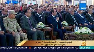 Download رأي عام - الرئيس السيسي لـ ″إثيوبيا و السودان″: مصر لا تتأمر ولا تتدخل في شؤون أحد Video