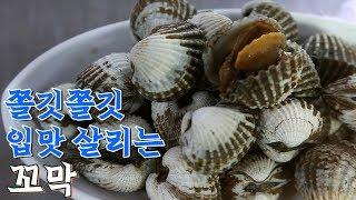 Download 입맛살리는 꼬막요리 [어영차바다야] Video