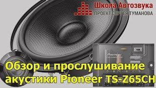 Download Обзор и прослушивание акустики Pioneer TS-Z65CH Video