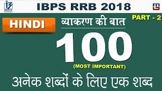 Download व्याकरण की बात | 100 अनेक शब्दों के लिए एक शब्द | Part 2 | IBPS RRB 2018 | Hindi | Live at 1 pm Video