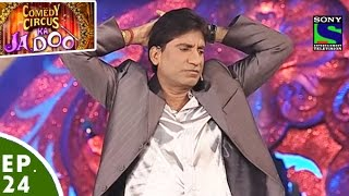 Download Comedy Circus Ka Jadoo - Episode 24 - The Memories Special Video