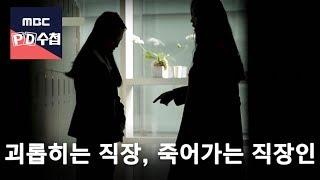 Download 괴롭히는 직장, 죽어가는 직장인 [FULL] -Workplace Bullying-18/03/20-MBC PD수첩 1147회 Video