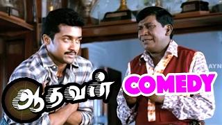 Download Aadhavan | Aadhavan Full Tamil Movie Scenes | Aadhavan Comedy Scenes | Vadivelu Best Comedy Scenes Video