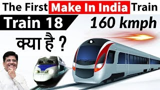 Download Made in India 160 kmph train - Train 18 क्या है ? - Know about Train 18 India - Current Affairs 2018 Video