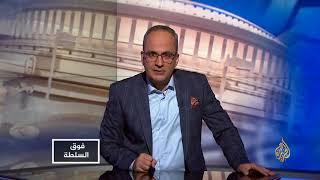 Download فوق السلطة - مفيش حاجة ببلاش Video