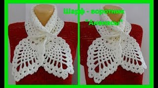Download Шарф - воротник ″Ананасы″,crochet scarf - collar ( Ш № 72) Video