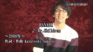 Download 伊東健人 HANABI【男性声優】 Video