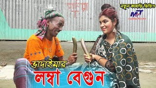 Download লম্বা বেগুন | Lomba bagun | Tarchera Vadaima | Bangla Comedy | Sona Mia | Bangla Koutuk 2018 Video