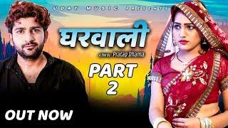 Download घरवाली GHARWALI | Pratap Dhama | Kajal Verma | Latest New Movie 2019 | Part 2 | Uday Music Video