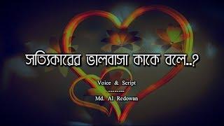 Download জেনে রাখু সত্যিকারের ভালবাসা কাকে বলে   What is real Love - Redowan Video