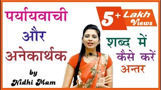 Download Paryayvachi aur Anekarthk Shabd me antar in Samanya Hindi Grammar By Nidhi Mam for UP Police 2018 Video