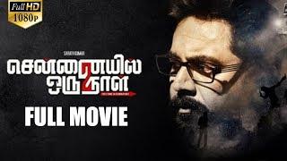 Download Chennaiyil Oru Naal 2 Full Movie HD with English Subtitles - Sarathkumar, Napoleon, Suhashini   JPR Video