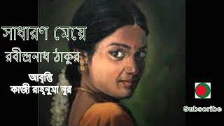 Download সাধারণ মেয়ে - রবীন্দ্রনাথ ঠাকুর ( Bangla kobita abritti- Shadharon Mea) Video