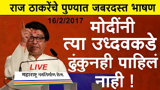 Download राज ठाकरेंची पुण्यात रेकॉर्डब्रेक सभा | शिवसेना-भाजप वर तुफान हल्लाबोल | Raj Thackeray Speech @ Pune Video