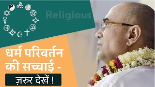 Download धर्म परिवर्तन की सच्चाई ज़रूर देखें - H. G. Vrindavanchandra Das, GIVEGITA Video