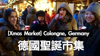 Download 德國科隆聖誕市集 XmasMarket at Cologne Video