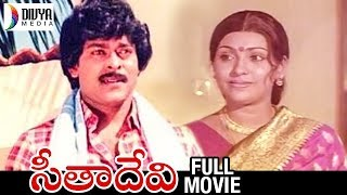 Download Seetha Devi Telugu Full Movie HD | Chiranjeevi | Sujatha | Classic Movies | Divya Media Video